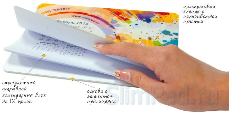 коврик с календарем